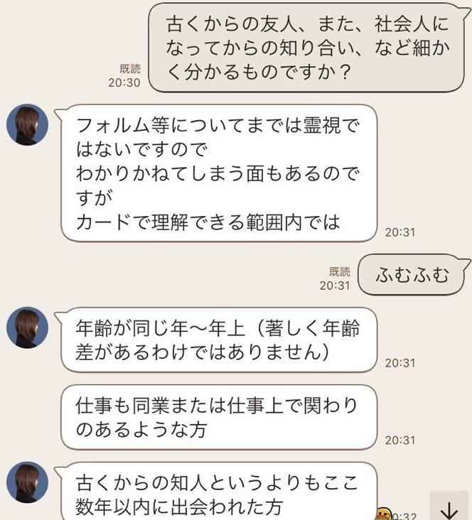 結婚・出会いについての恋愛相談レポート6