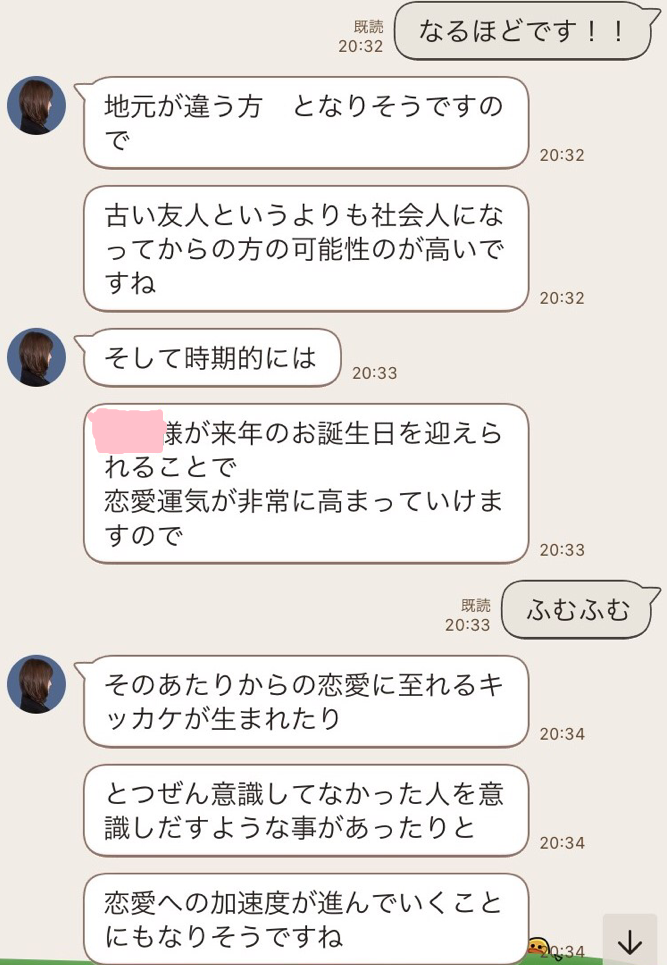 結婚・出会いについての恋愛相談レポート7