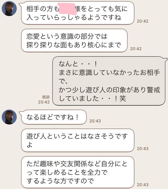 結婚・出会いについての恋愛相談レポート10