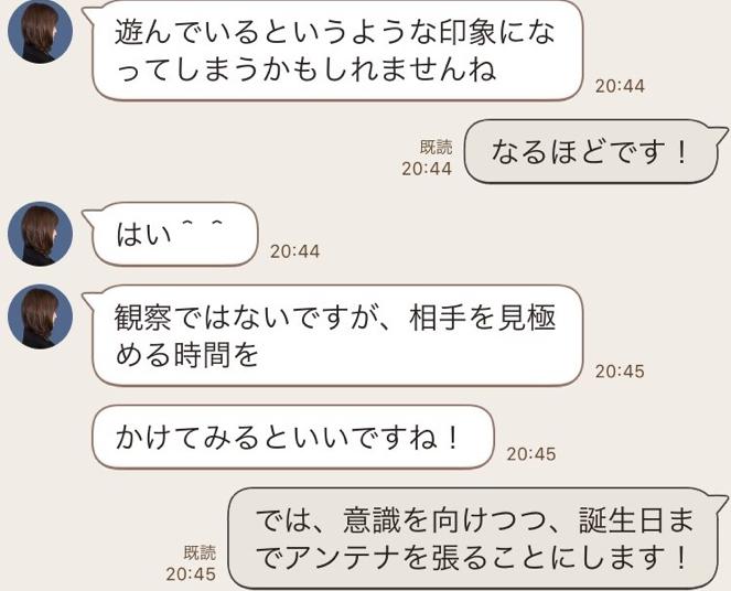 結婚・出会いについての恋愛相談レポート11