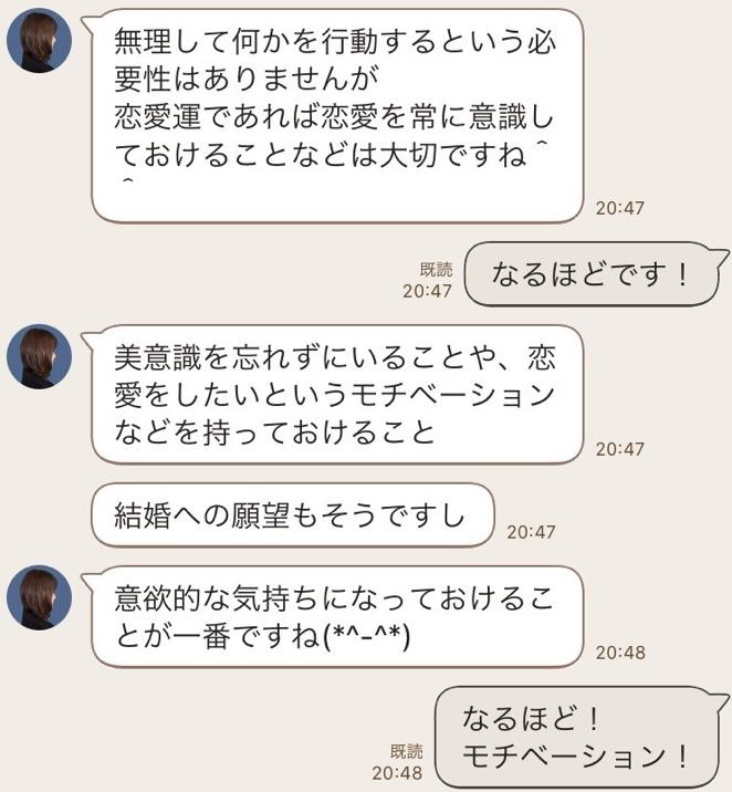 結婚・出会いについての恋愛相談レポート12
