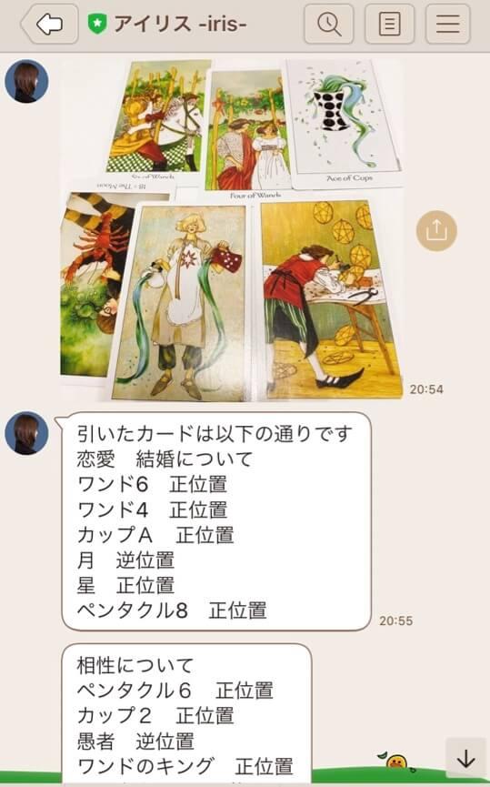 結婚・出会いについての恋愛相談レポート13