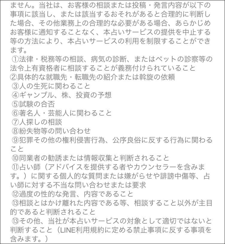 LINEトーク占いの利用規約(相談できない事)
