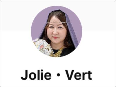 年の差恋愛に関する悩み相談なら「Jolie・Vert」先生
