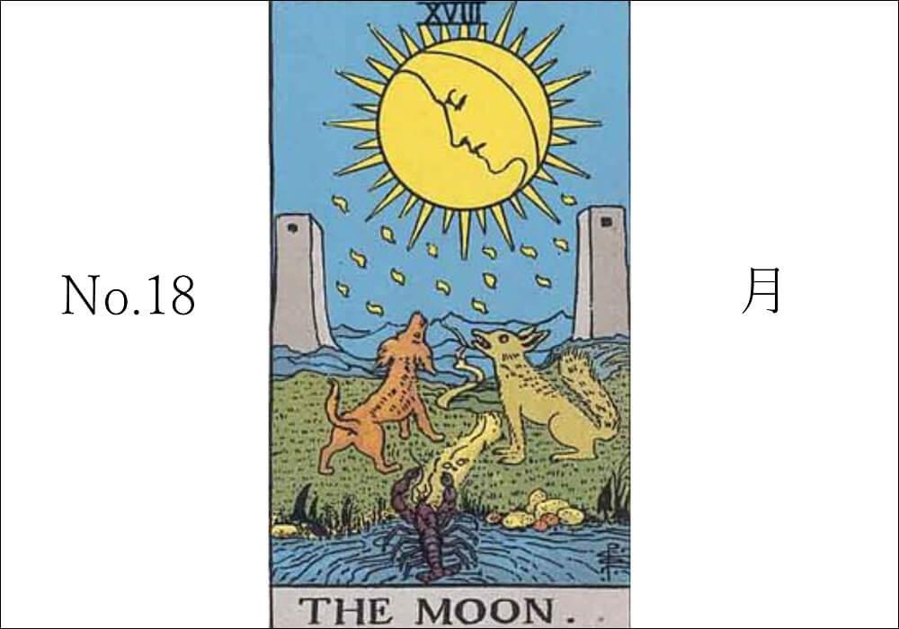 タロットカード「月(ムーン)」の意味