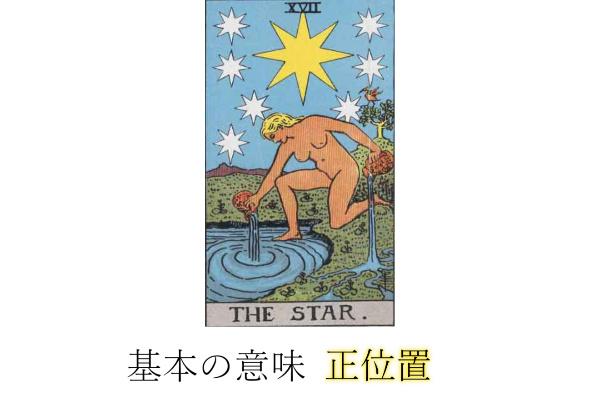 タロットカード星(スター)基本意味正位置