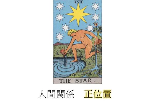 タロットカード星(スター)人間関係正位置