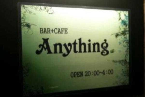 占いバー&カフェ「BAR+CAFE Anything(エニシング)」