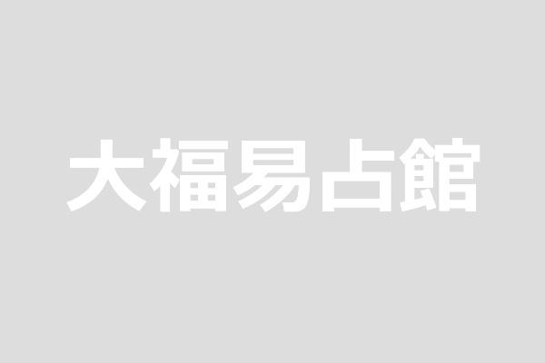 「大福易占館」大福母さん