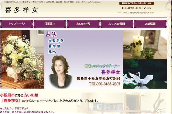 小松市の占い師「喜多祥女」先生