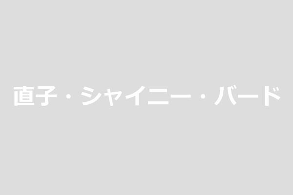 スピリチュアルカウンセラーNaoko(直子・シャイニー・バード)先生