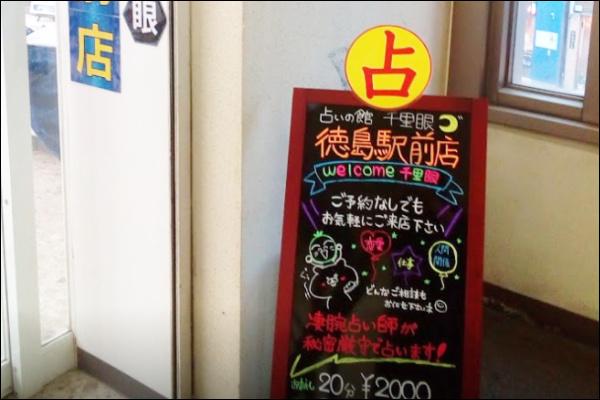 徳島占いの館「千里眼徳島駅前店」