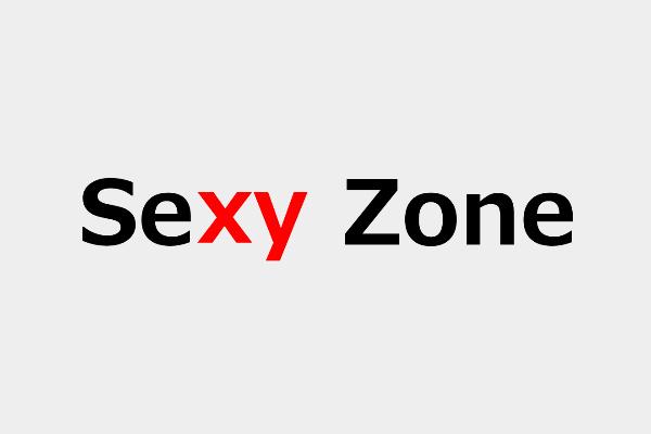 「星ひとみ」による、Sexy Zone「菊池風磨」「松島聡」の占い