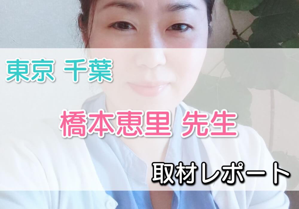 東京・千葉の占い師「橋本恵里」先生