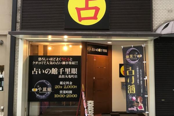 香川占いの館「千里眼」高松丸亀町店/高松丸亀町B1店
