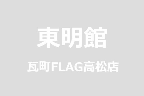 占いの「東明館」瓦町FLAG高松店