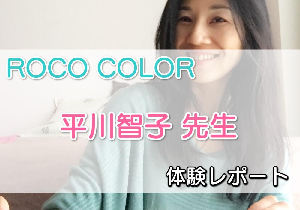 広島の占い「ROCO COLOR」平川智子先生