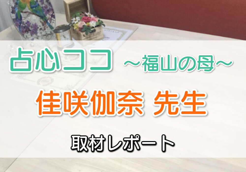 福山の占い「占心ココ」佳咲伽奈先生取材レポート