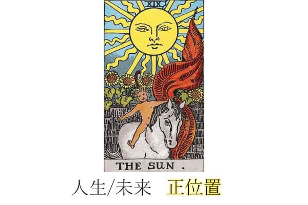 タロットカード太陽人生・未来正位置