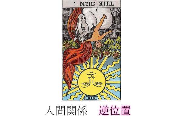 タロットカード太陽人間関係逆位置