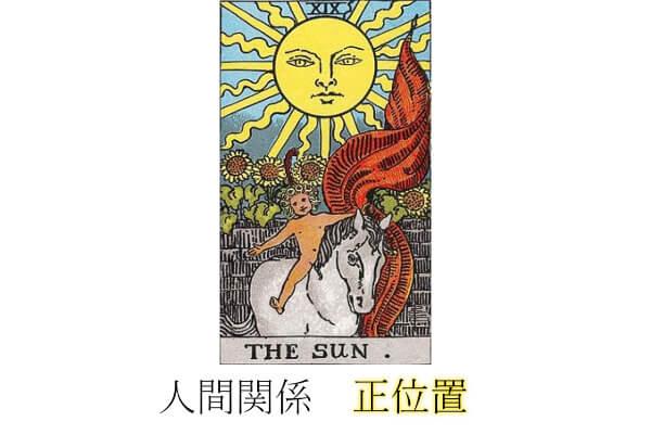 タロットカード太陽人間関係正位置
