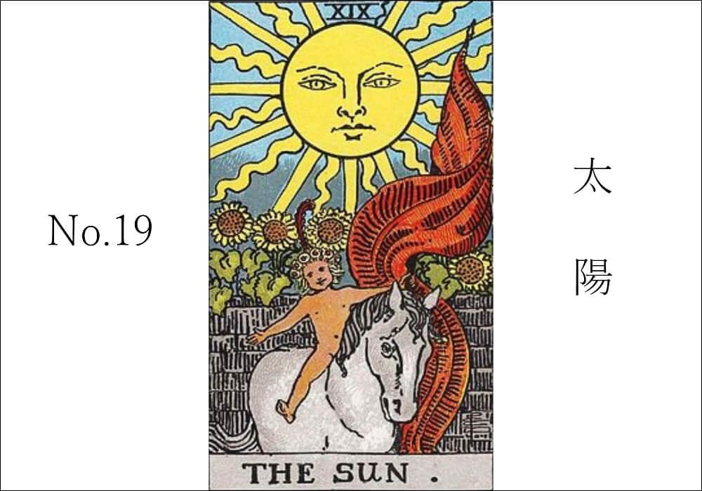 タロットカード太陽