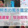 熊本の「鳳運堂」牧治郎先生に風水・占いについて取材