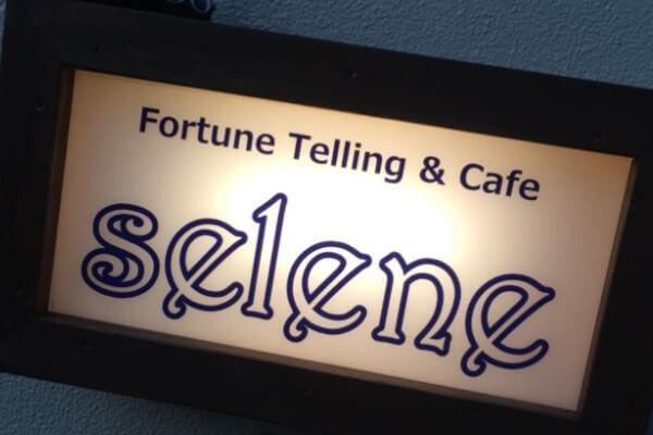 占い&カフェ「selene(セレーネ)」蓮華先生