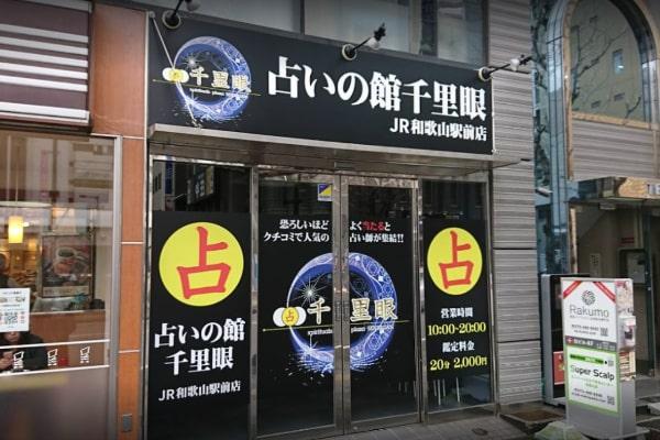 占いの館「千里眼」JR和歌山駅前店