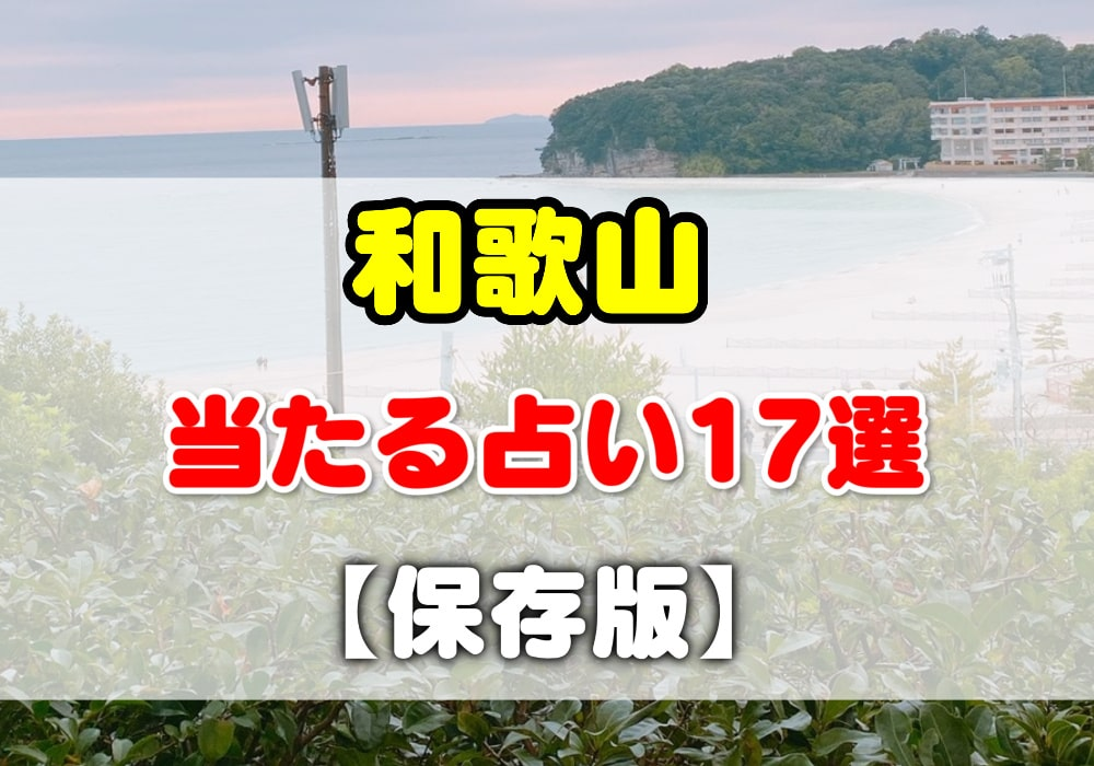 和歌山当たる占い