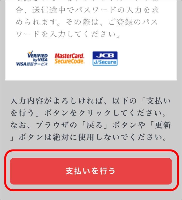 電話占い虹運登録方法9