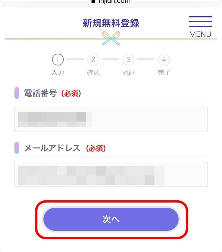 電話占い虹運登録方法2