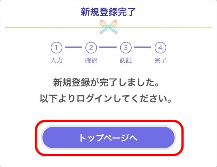 電話占い虹運登録方法5