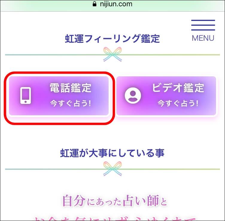 電話占い虹運登録方法6