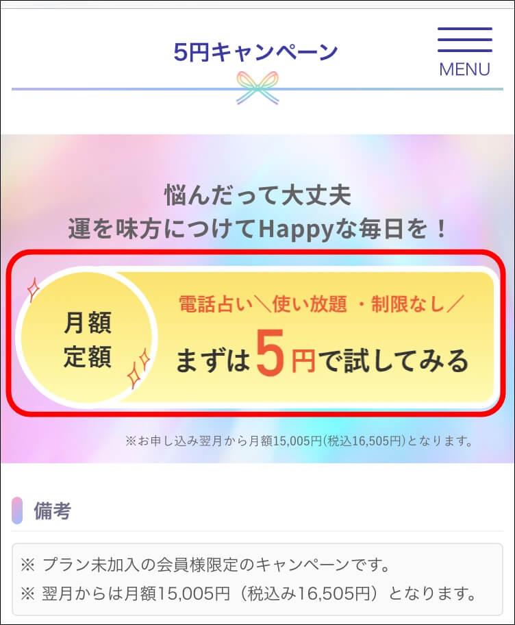 電話占い虹運登録方法7