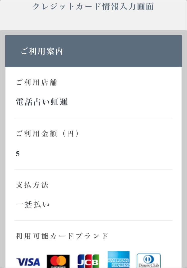 電話占い虹運登録方法8