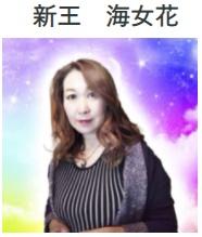 虹運の新王海女花先生