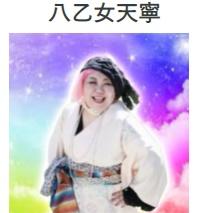 虹運の八乙女天寧先生