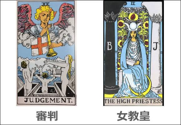 審判と女教皇の絵柄比較