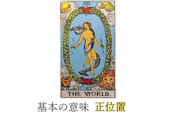 タロットカード世界基本意味正位置