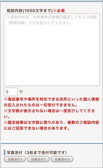 ヴェルニのメール占い(メール鑑定)のやり方3