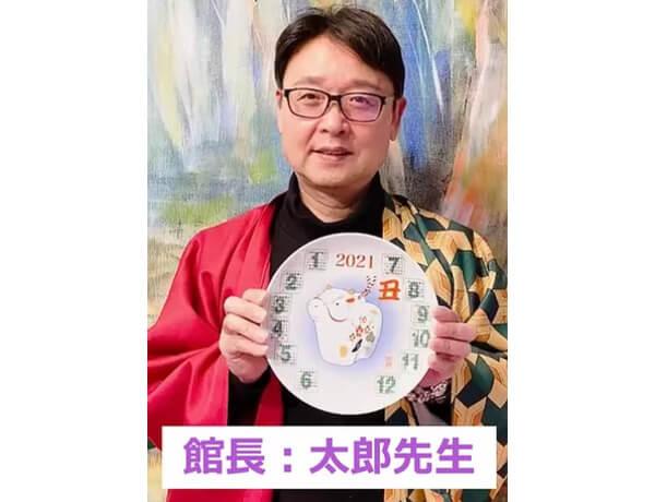 館長の森本宝仁(タロットs太郎)先生