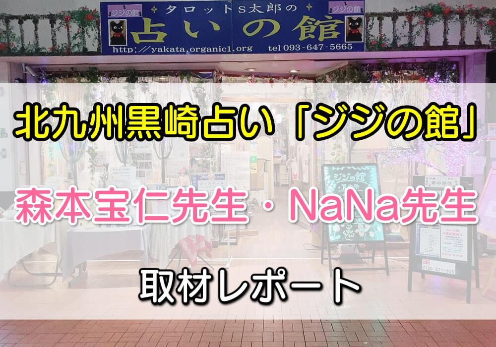 北九州黒崎占い「ジジの館」森本宝仁先生・NaNa先生取材