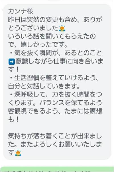 「アミュレット」瀬戸カンナ先生に相談された人の感想・口コミ1