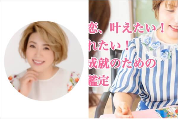 清水真咲先生のZOOM恋愛総合鑑定