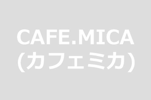 CAFE.MICA(カフェミカ)の占い