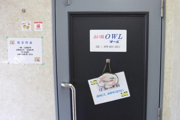 占い館「OWL(オール)」のドア