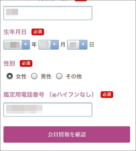 電話占いクロト無料会員登録方法7