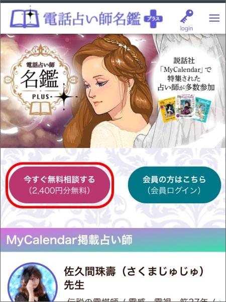 「電話占い師名鑑プラス」無料会員登録方法1