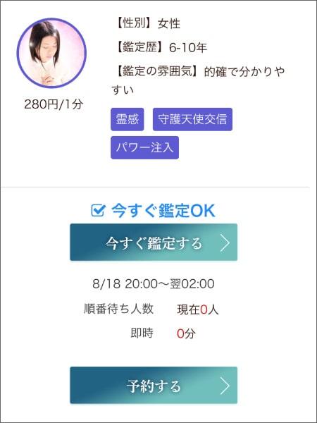「電話占い師名鑑プラス」電話占いのやり方2